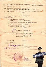 Диплом пединститута вкладыш стр год  Краснодар Диплом пединститута вкладыш стр 2 1947 год