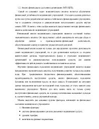 Анализ финансового состояния организации на примере городской  Анализ финансового состояния организации на примере городской больницы