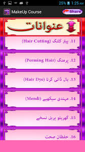 author lancpump htgtgrposted on may 27 2016 s makeup name in urdu list