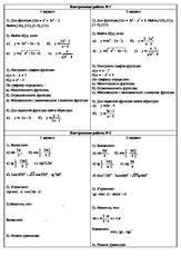 контрольные работы по алгебре по учебнику Мордкович docx  контрольные работы по алгебре 10 класс