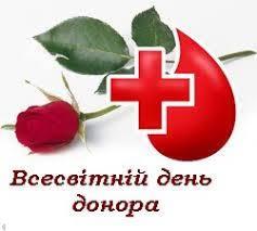 День донора в Україні