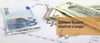 Риски на рынке ценных бумаг искусство управления деньгами Ценные бумаги понятие и виды