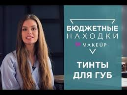 Бюджетные <b>тинты для</b> губ 2018 + СВОТЧИ   MAKEUP.UA ...