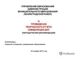 Презентация на тему УПРАВЛЕНИЕ ОБРАЗОВАНИЯ АДМИНИСТРАЦИИ  1 УПРАВЛЕНИЕ ОБРАЗОВАНИЯ АДМИНИСТРАЦИИ