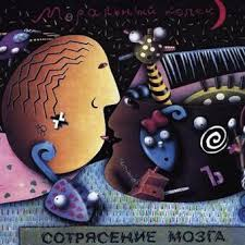 <b>Моральный Кодекс</b>:<b>Сотрясение</b> Мозга (1991)   LyricWiki   Fandom