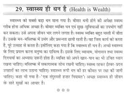 short essays in english english short essays importance english  short paragraph on health is wealth in hindi