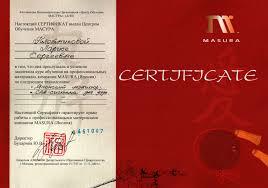 Дипломы и сертификаты Косметолог Я Диплом об окончании курса обучения по японскому маникюру