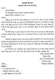 Format For Character Certificate For Students Character Certificate Letter Template In Hindi To Principal Check
