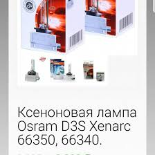 <b>Лампа</b> ФИЛИПС БИ КСЕНОН – купить в Московском, цена 2 200 ...