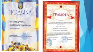 дипломы сертификаты Грамоты дипломы сертификаты