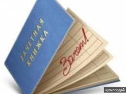 Курсовые дипломные работы на заказ в Ачинске Купить курсовую  Заказать диплом курсовую реферат в Мурманске Курсовые дипломные работы