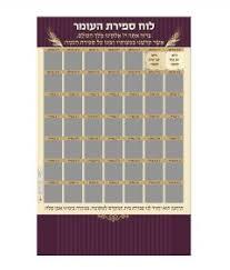 Sefirat Haomer Calendar Scratch Off Simchonim