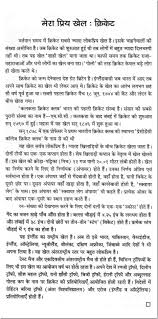 essay on my favorite sport cricket in hindi language
