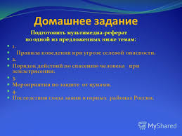 Презентация на тему Правила поведения класс Чрезвычайная  31 Домашнее задание Подготовить мультимедиа реферат