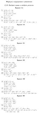 ГДЗ и Решебник по алгебре для класса автор Ершова С 15 Преобразование целого выражения в многочлен Способы разложения на множители · С 16 Все действия с многочленами · К 6 Формулы сокращенного умножения