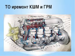 презентация ТО и ремонт КШМ и ГРМ слайда 2 М ТО иремонт КШМ и ГРМ