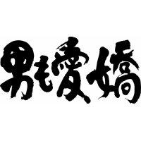 「お愛嬌漢字」の画像検索結果