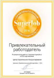 Центр строительного консультирования Карьера в Компании Работа в компании это возможность присоединиться к профессиональной команде лидеров строительной области и принять участие в реализации крупных российских