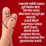 Friendship SMS in Marathi Language | मैत्री SMS मराठी ...