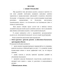 Требования к разделу Охрана труда при разработке дипломного проекта