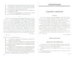 из для Диктанты и изложения по русскому языку класс ФГОС  Иллюстрация 1 из 6 для Диктанты и изложения по русскому языку 6 класс