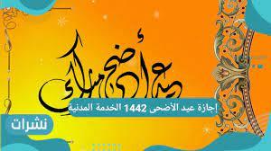 إجازة عيد الأضحى 1442 الخدمة المدنية للموظفين بالدوائر الحكومية السعودية -  نشرات