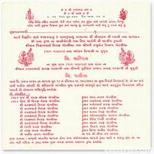 wedding invitation card matter in hindi for daughter