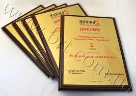 Рекламные услуги для банков и страховых компаний Бюро рекламных   наградные дипломы для страховой компании