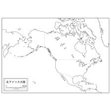 北アメリカ大陸の白地図を無料ダウンロード 白地図専門店