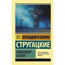 Книга «<b>Обитаемый</b> остров», автор Аркадий и Борис Стругацкие ...