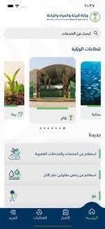 وزارة البيئة والمياه والزراعة . für Android - APK herunterladen