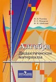 Алгебра класс Дидактические материалы Ткачева М В Купить  Алгебра 7 класс Дидактические материалы