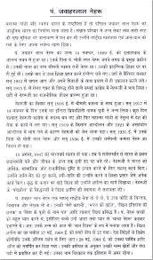 cover letter pandit jawaharlal nehru essay pandit jawaharlal nehru  cover letter essay pandit jawaharlal nehru hh thumbpandit jawaharlal nehru essay