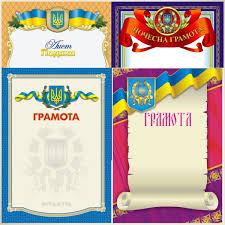 Грамота диплом подяка купить в Киеве по выгодной цене с  Купить Грамота диплом подяка