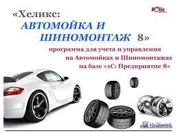 Презентация на тему Хеликс АВТОМОЙКА И ШИНОМОНТАЖ программа  1 Хеликс АВТОМОЙКА И ШИНОМОНТАЖ 8 программа для учета и управления на Автомойках и Шиномонтажах на базе 1С Предприятие 8 carwash1c ru