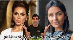 أمل الشهراني تهاجم أحد المتابعين بسبب والدة حلا الترك .منى السابر - YouTube