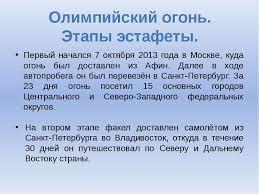 Презентация на тему Олимпиада Сочи презентации по Истории  Первый начался 7 октября 2013 года в Москве куда огонь был доставлен из Афин