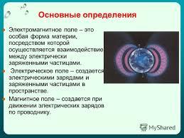 Презентация на тему Влияние электромагнитного поля на  7 Основные определения Электромагнитное поле