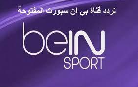 تردد قناة بين سبورت المفتوحة bein sport الناقلة لمسابقات أولمبياد طوكيو  2020 : صحافة الجديد منوعات