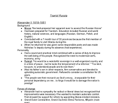 compare and contrast the policies of alexander ii and alexander  ib history hl extended notes russia the tsars the provisional govenment and the revolution