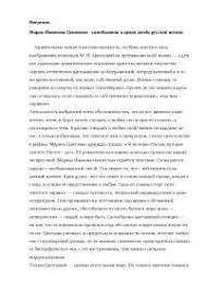 Особенности поэтического мира баллад В А Жуковского реферат по  Романтические мотивы в лирики М И Цветаевой реферат по литературе скачать бесплатно экзамен работа