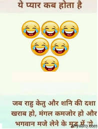 funny love es in hindi for whatsapp