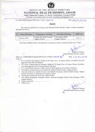 national health mission assam order transfer of staff nurse dated 12 01 2017