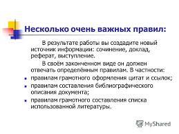Презентация на тему Автор Мерзякова Л А ИМО Работа с  8 Несколько