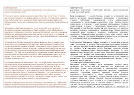 реферат Атопический дерматит у детей  Курсовая работа атопический дерматит у детей