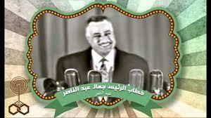 عبد الناصر يضحك من رجل قاطع خطابه مرتين - YouTube