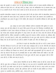 happy republic day speech in hindi bhashan png essay on black money and its footprints in the sand