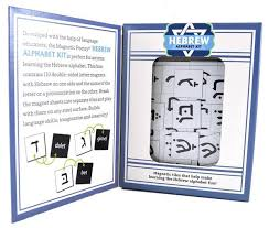 Click the virtual keyboard above or just type on your physical keyboard! Magnetic Hebrew Alphabet Kit Moderntribe Stylish Judaica For Cool Jews