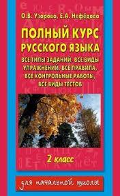 Книга Полный курс русского языка Все типы заданий все виды  Полный курс русского языка Все типы заданий все виды упражнений все правила