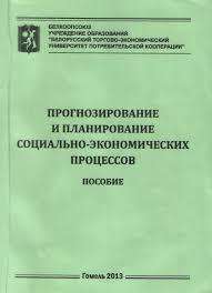 Белорусский торгово экономический университет потребкооперации  Пособие предназначено для проведения практических занятий и организации самостоятельной работы студентов и включает планы занятий